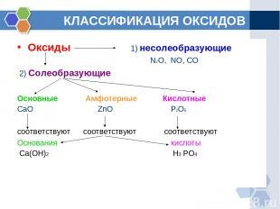 КЛАССИФИКАЦИЯ ОКСИДОВ Оксиды 1) несолеобразующие N2O, NO, CO 2) Солеобразующие О