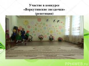 Участие в конкурсе «Воркутинские звездочки» (репетиция)