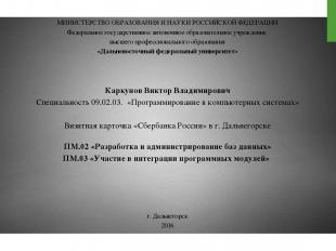 МИНИСТЕРСТВО ОБРАЗОВАНИЯ И НАУКИ РОССИЙСКОЙ ФЕДЕРАЦИИ Федеральное государственно