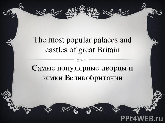 The most popular palaces and castles of great Britain Самые популярные дворцы и замки Великобритании