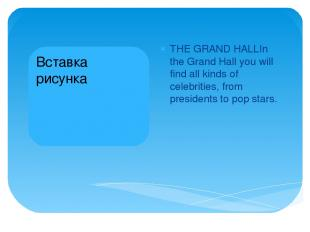 THE GRAND HALLIn the Grand Hall you will find all kinds of celebrities, from pre