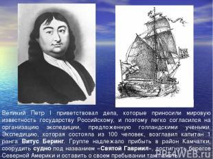 Великий Петр I приветствовал дела, которые приносили мировую известность государ