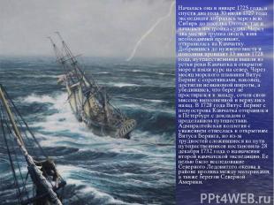 Началась она в январе 1725 года, а спустя два года 30 июля 1727 года экспедиция