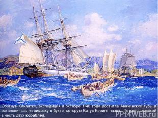 Обогнув Камчатку, экспедиция в октябре 1740 года достигла Авачинской губы и оста