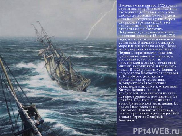Началась она в январе 1725 года, а спустя два года 30 июля 1727 года экспедиция добралась через всю Сибирь до поселка Охотск, где и началась постройка судна. Через два месяца группа людей, взяв необходимый провиант, отправилась на Камчатку. Добравши…