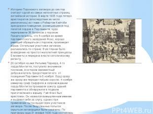 Историю Порохового заговора до сих пор считают одной из самых непонятных страниц