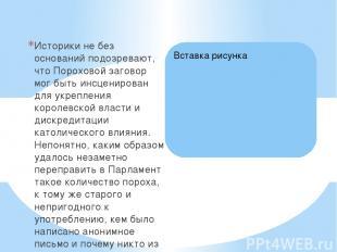 Историки не без оснований подозревают, что Пороховой заговор мог быть инсцениров