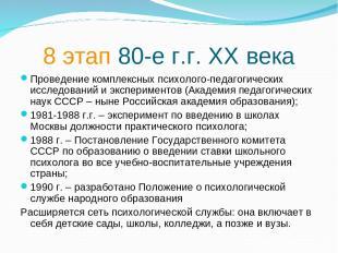 8 этап 80-е г.г. XX века Проведение комплексных психолого-педагогических исследо