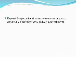Первый Всероссийский съезд психологов силовых структур 24 сентября 2013 года, г.