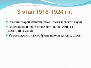 3 этап 1918-1924 г.г. Ревизия старой эмпирической, дооктябрьской науки; Обновлен