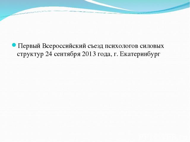 Первый Всероссийский съезд психологов силовых структур 24 сентября 2013 года, г. Екатеринбург
