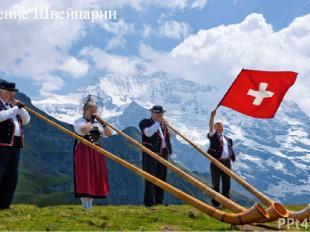 Население Швейцарии