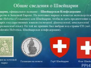 Общие сведения о Швейцарии Швейцария,официальное название—Швейцарская Конфедера