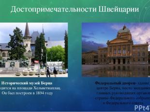 Достопримечательности Швейцарии Федеральный дворец-здание в центреБерна, место