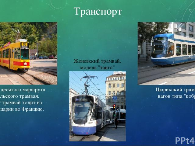 Транспорт Вагон десятого маршрута базельского трамвая. Этот трамвай ходит из Швейцарии во Францию. Цюрихский трамвай, вагон типа