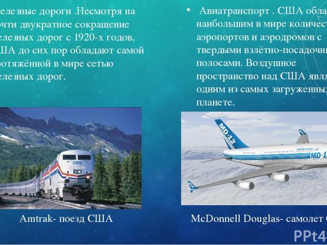 Amtrak- поезд США McDonnellDouglas- самолет США Авиатранспорт .США обладают наибольшим в мире количеством аэропортов и аэродромов с твердыми взлётно-посадочными полосами.Воздушное пространство над США является одним из самых загруженных на плане…