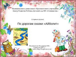Воспитатель Богданова Н.В. Серпухов 2017 г. Адрес сайта:http://bogdn.ucoz.net (