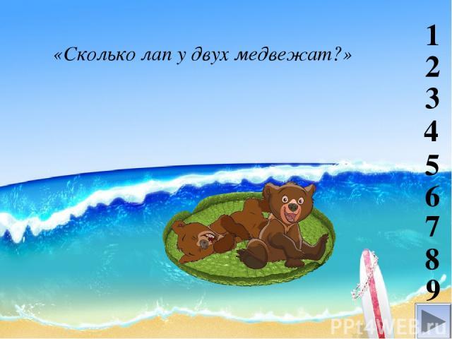 «Сколько лап у двух медвежат?» 1 2 3 5 6 4 7 8 9