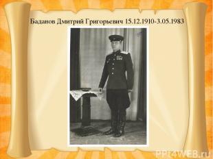 Баданов Дмитрий Григорьевич 15.12.1910-3.05.1983