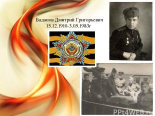 Баданов Дмитрий Григорьевич 15.12.1910-3.05.1983г