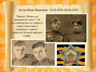 Зотов Иван Иванович. 10.02.1926-20.06.1992. Танкист. Воевал на знаменитом танке