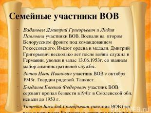 Семейные участники ВОВ Бадановы Дмитрий Григорьевич и Лидия Павловна участники В
