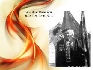 Зотов Иван Иванович. 10.02.1926-20.06.1992.
