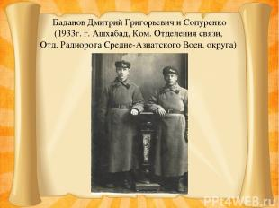 Баданов Дмитрий Григорьевич и Сопуренко (1933г. г. Ашхабад, Ком. Отделения связи