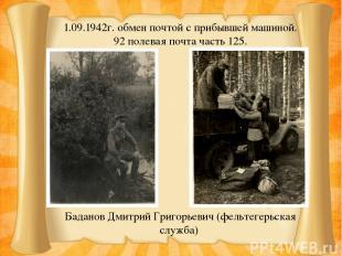 1.09.1942г. обмен почтой с прибывшей машиной. 92 полевая почта часть 125. Бадано
