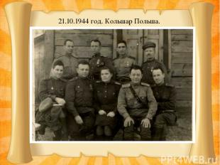 21.10.1944 год. Кольшар Польша.