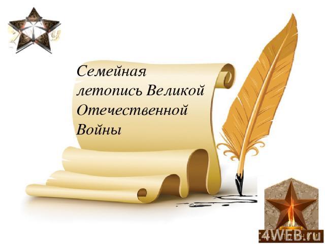 Семейная летопись Великой Отечественной Войны