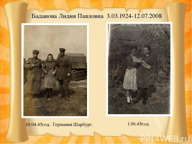 Баданова Лидия Павловна 3.03.1924-12.07.2008 10.04.45год. Германия Шарбург. 1.06.45год.