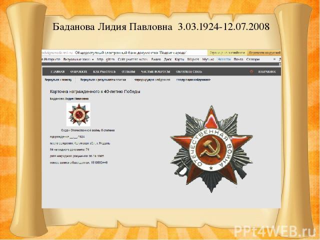 Баданова Лидия Павловна 3.03.1924-12.07.2008