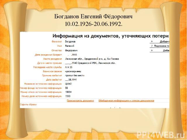 Богданов Евгений Фёдорович 10.02.1926-20.06.1992.