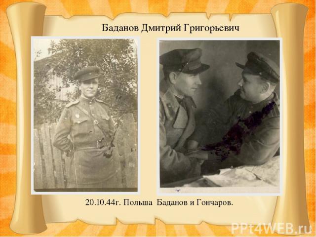 Баданов Дмитрий Григорьевич 20.10.44г. Польша Баданов и Гончаров.
