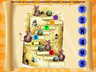 Расставь по порядку в мышиной башенке шарики с цифрами 2 4 5 7 7 2 8 4 9 5
