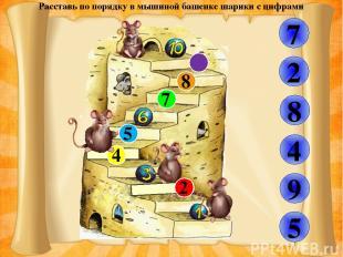 Расставь по порядку в мышиной башенке шарики с цифрами 2 4 5 7 8 7 2 8 4 9 5