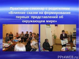 Практикум-семинар с родителями «Влияние сказки на формирование первых представле
