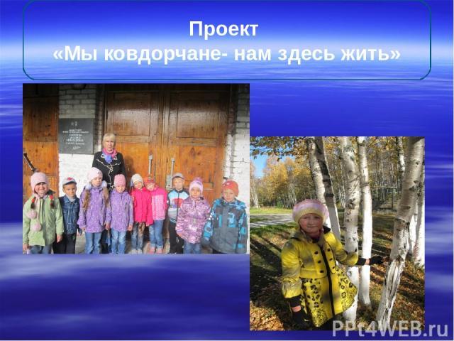 Проект «Мы ковдорчане- нам здесь жить»