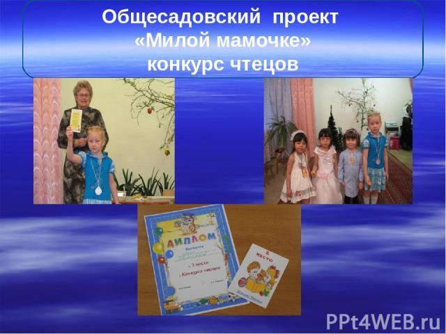 Общесадовский проект «Милой мамочке» конкурс чтецов