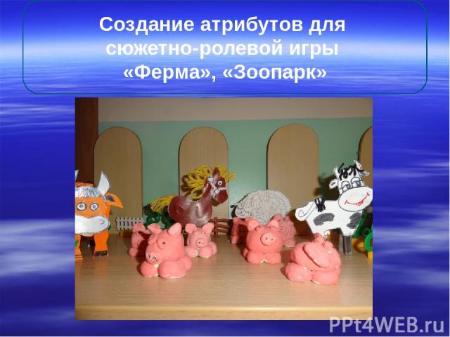 Создание атрибутов для сюжетно-ролевой игры «Ферма», «Зоопарк»