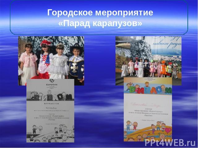 Городское мероприятие «Парад карапузов»