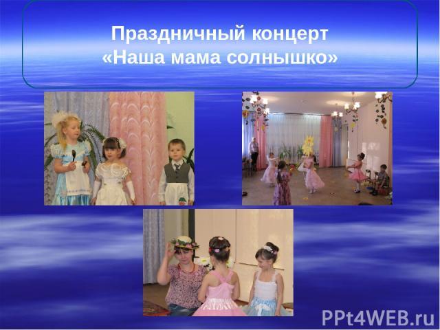 Праздничный концерт «Наша мама солнышко»