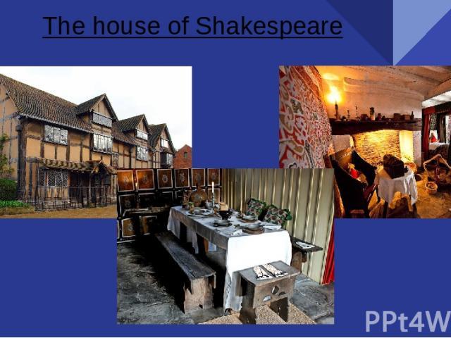 Тhe house of Shakespeare