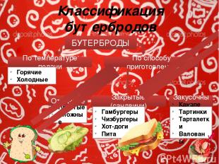 Классификация бутербродов БУТЕРБРОДЫ По способу приготовления По температуре под