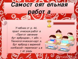 Самостоятельная работа Учебник стр. 44, практическая работа «Приготовление бутер