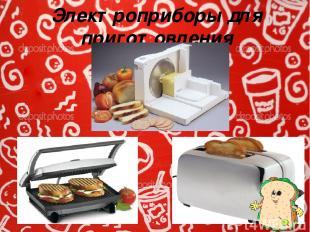 Электроприборы для приготовления бутербродов Кухонные электроприборы: ломтерезка