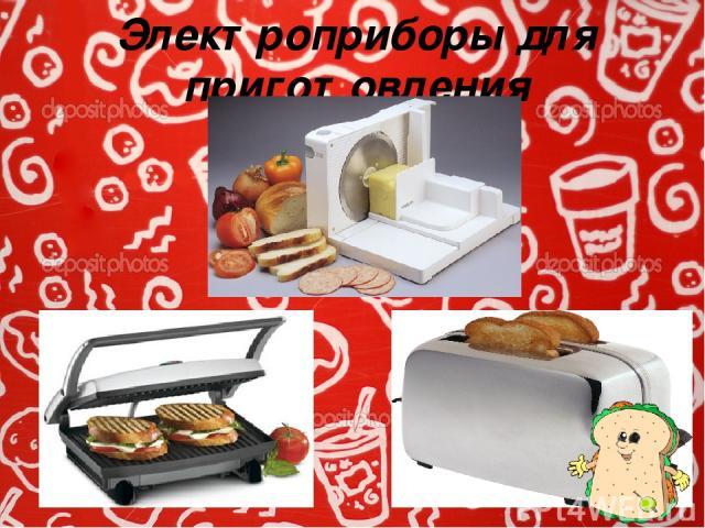 Электроприборы для приготовления бутербродов Кухонные электроприборы: ломтерезка, бутербродница, тостер