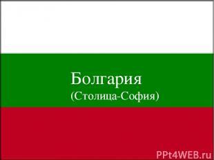 Болгария (Столица-София)