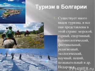 Туризм в Болгарии Существует много видов туризма, и все они представлены в этой